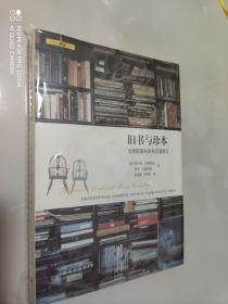 正版品新  旧书与珍本:戈德斯通夫妇书店漫游记