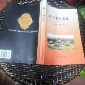 辽宁考古文集