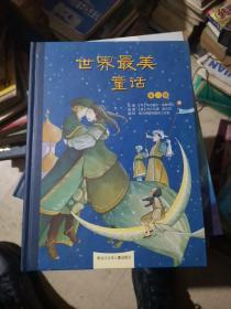 世界最美童话第二辑