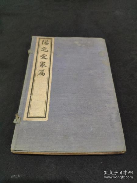 1913民国四年石印本《阳宅爱众篇》一函四册全!原函原签,此书保存完好,书中大量风水堪舆图!