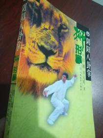 阴阳八卦掌--狮形掌