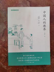 中国人的教养