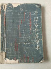 中国古代算命术,古今世俗研究