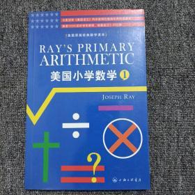 美国小学数学(第1册)