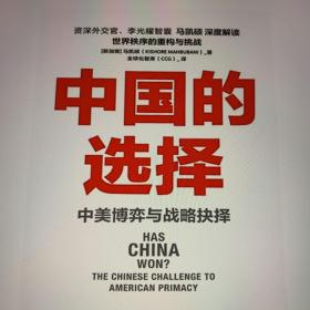 中国的选择:中美博弈与抉择