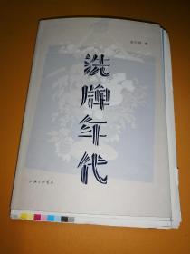 洗牌年代 (签名本,毛边本)