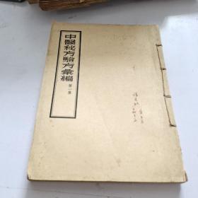 中医秘方验方汇编 第一二集(全一册)  第一集  第二集