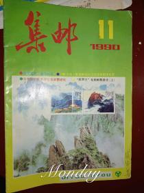 1990年集邮