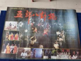 八九十年代,彩色遮幅式故事片,香港武侠剧《杨五郎八卦棍》电影海报一幅。