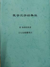医学三字经集注,医学三字经,研习经典传统中医三部曲必备书籍