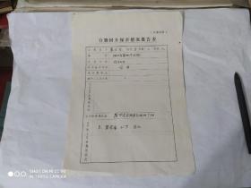 """1989年 台胞回乡探亲情况报告表(盼望两岸早日实行""""三通"""")"""