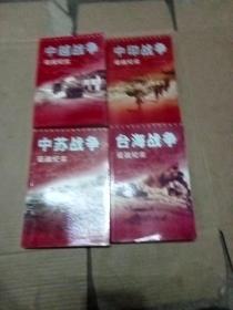 台湾战争征战纪实、中越战争征战纪实、中印战争征战纪实、中苏战争征战纪实(4本合售)