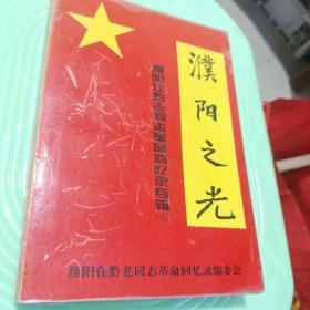 濮阳之光-濮阳在黔老同志革命回忆录专辑(三)