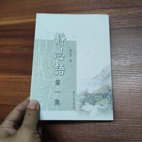 证严上人作品·静思语系列·静思语(第一集)