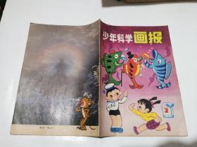 少年科学画报1981年第3期(正版现货,包挂刷)