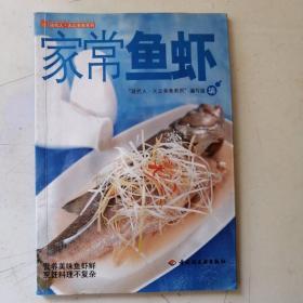 家常鱼虾——现代人·大众美食系列