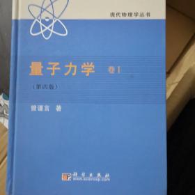 量子力学:量子力学卷1