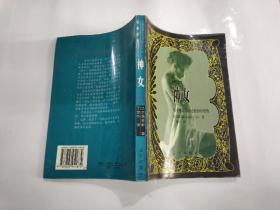 神女:外国浪漫经典性爱小说