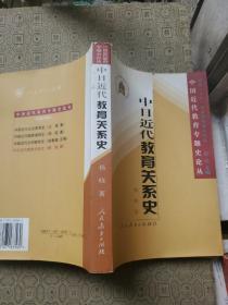 中日近代教育关系史