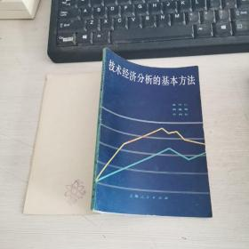 技术经济分析的基本方法【9953】