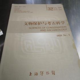 文物保护与考古科学2020年第1.2.3.4.6期第32卷(5本合售)
