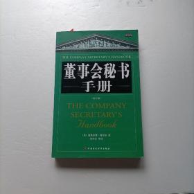 董事会秘书手册 第六版