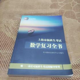 上海市插班生考试数学复习全书