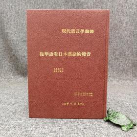 臺灣學生書局版 鄭良偉《從華語看日本漢語的發音》(精裝)