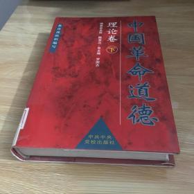 中国革命道德 理论卷 下 册 精装 馆藏 无笔迹