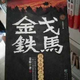 金戈铁马:刘宋帝国兴亡录