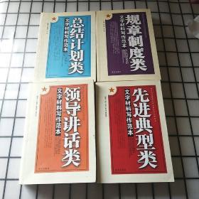 部队机关文字材料写作丛书九本合售