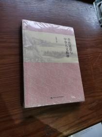 传统道德与中华人文精神