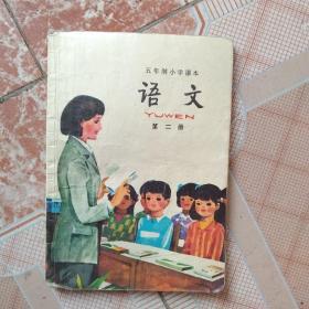 80年代小学语文老课本,第二册,内有笔记