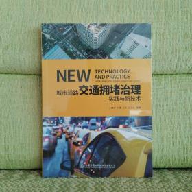 城市道路交通拥堵治理实践与新理念——以深圳市为例