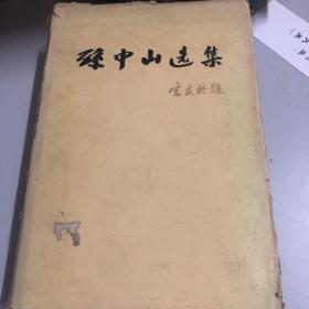 孙中山选集