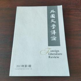 外国文学评论(2013年,第3期)