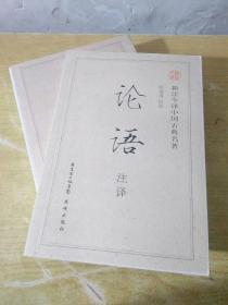 新注今译中国古典名著:论语(注译)、诗经(注译)二册合售