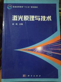 激光原理与技术