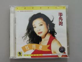 CD:李丹阳(红月亮)