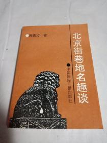 北京街巷地名趣谈(签名本)