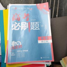 理想树2020年新版 高考必刷题 英语合订本 67高考总复习辅导用书