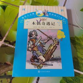 你长大之前必读的66本书(第一辑):木偶奇遇记
