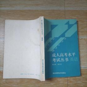 成人高考水平考试丛书 英语