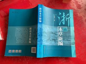浙南本草新编(2016年1版1印,边角有磨损如图)