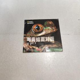 国家地理学会:与青蛙面对面