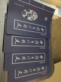 中国古代野史:传世藏本(全四卷)