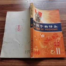 十万个为什么 上海人民出版社  11