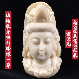 雕刻佛像一尊,特有纹理清晰自然,纯手工雕刻,雕工细致开脸慈祥。