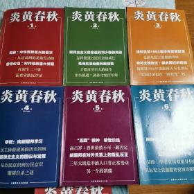 炎黄春秋 2009年1——12期(全)其余七本全赠送