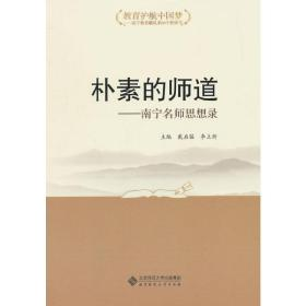 朴素的师道 : 南宁名师思想录